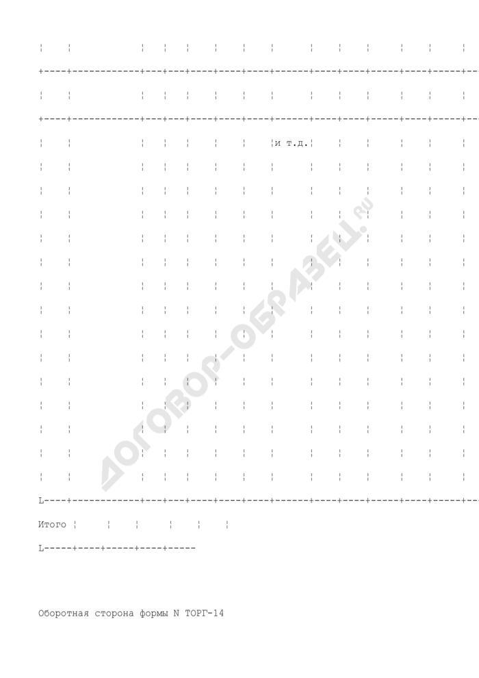 Расходно-приходная накладная (для мелкорозничной торговли). Унифицированная форма N ТОРГ-14. Страница 3