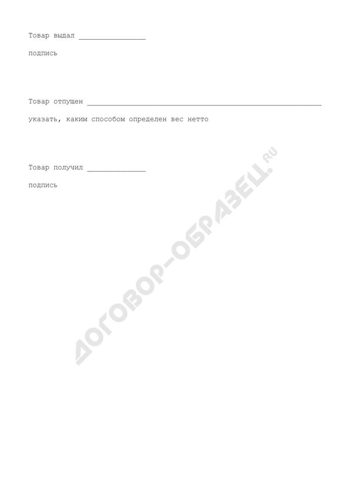Расходный групповой отвес. Специализированная форма N 28-ОТ. Страница 3