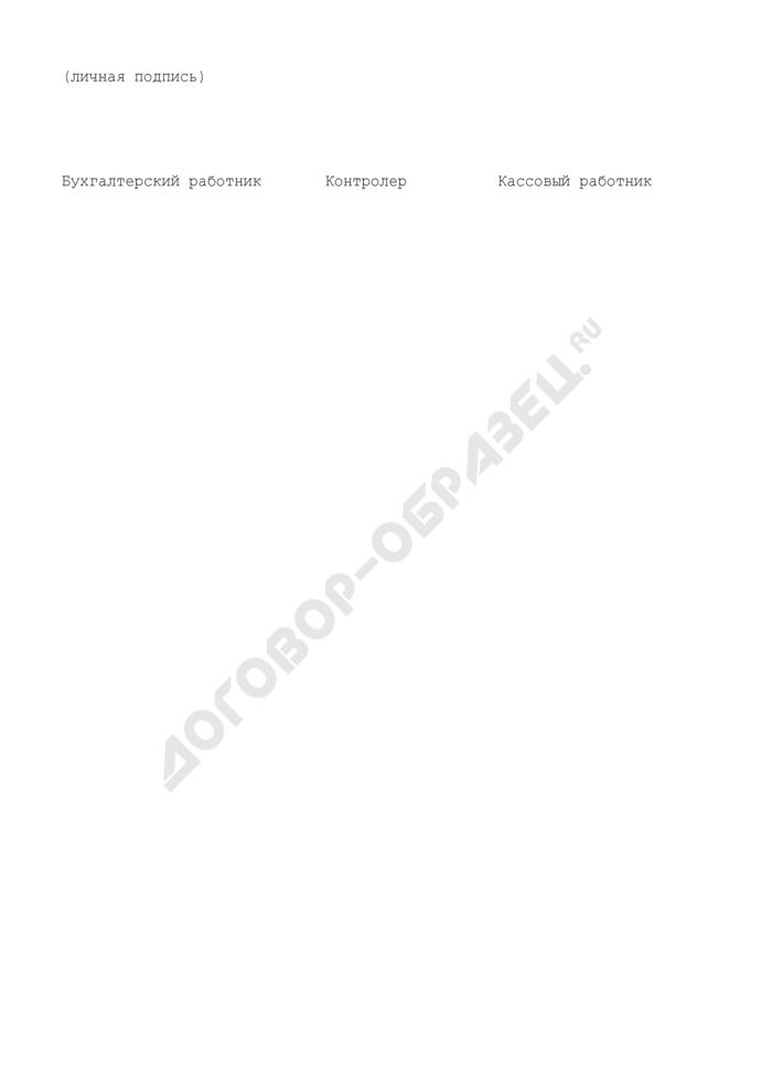Расходный кассовый ордер при выдаче наличных денег клиенту в кредитной организации (внутренних структурных подразделениях кредитной организации). Страница 3