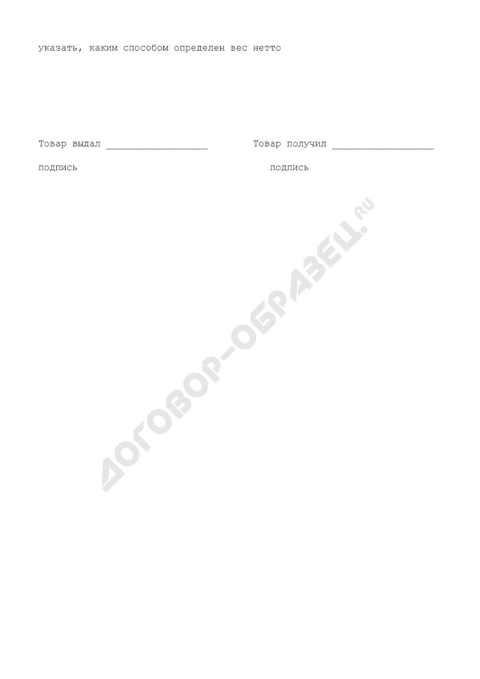Расходный отвес. Специализированная форма N 27-ОТ. Страница 3