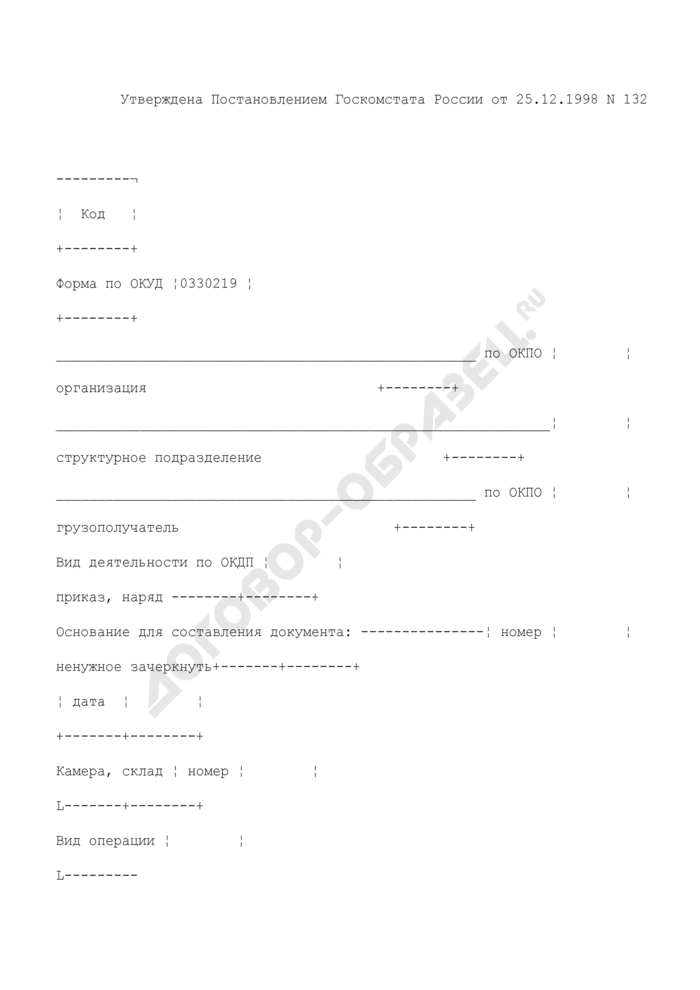 Расходный отвес (спецификация). Унифицированная форма N ТОРГ-19. Страница 1