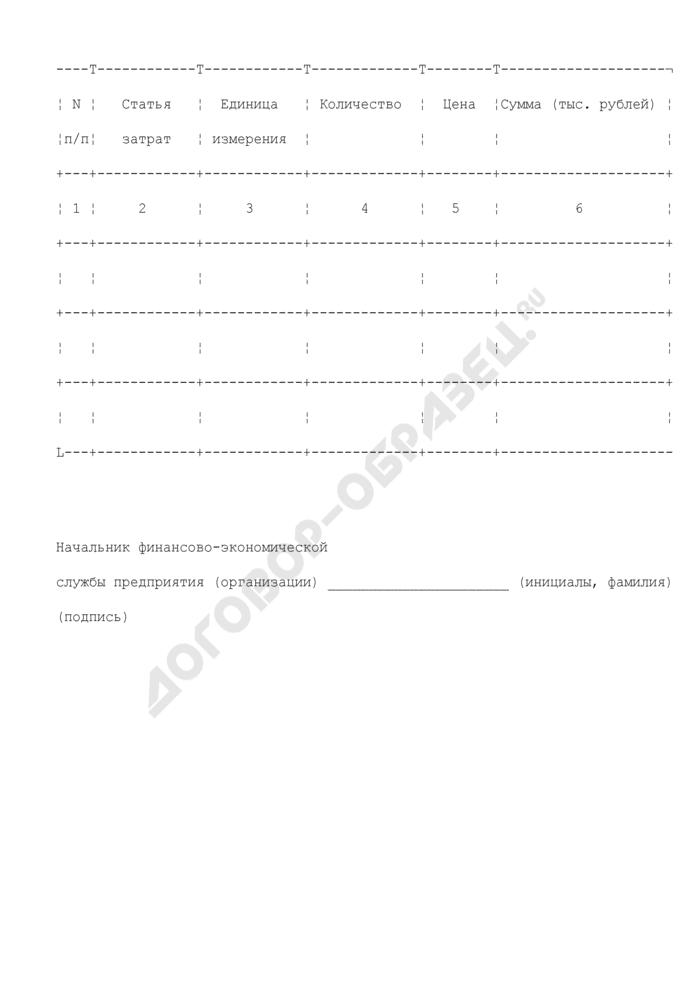 Расходы на закупку мазута, дизельного топлива и ГСМ (приложение к расчету затрат на год по предприятию (организации)). Страница 1
