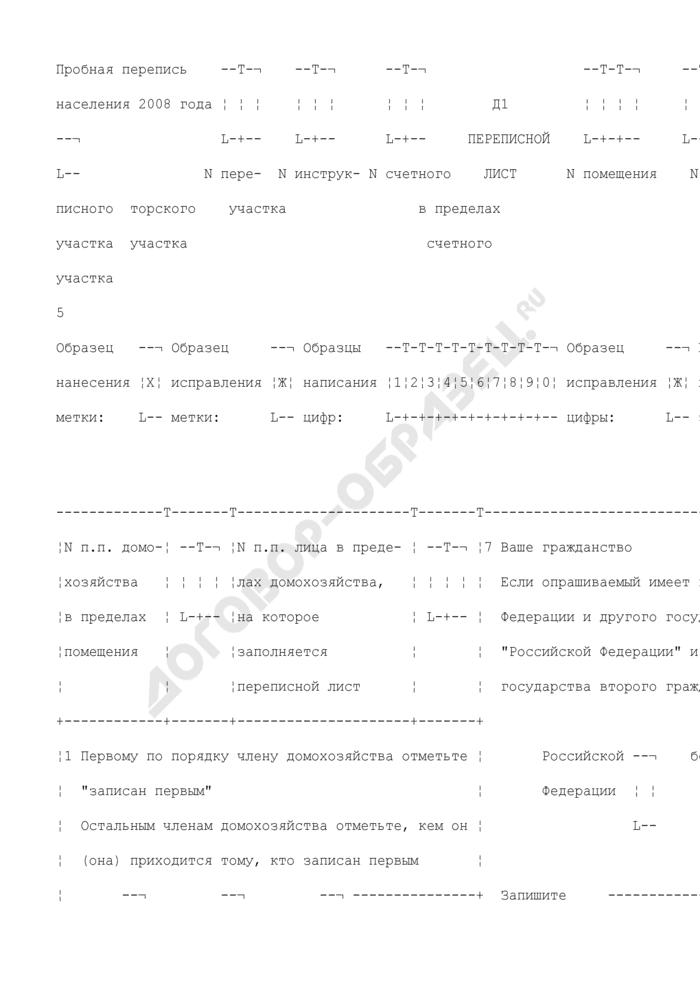 Длинный переписной лист для метода опроса населения в 2008 году. Форма N До. Страница 1