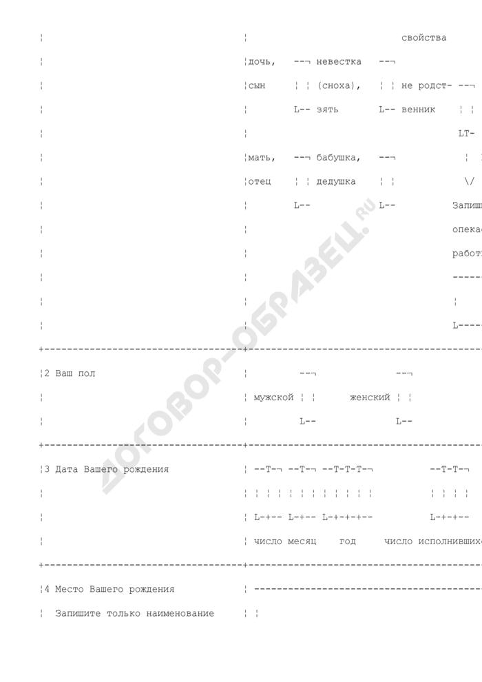 Длинный переписной лист для метода самосчисления населения в 2008 году. Форма N Дс. Страница 2