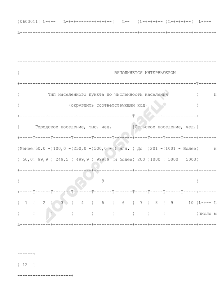 Дневник домохозяйства. Форма N 1-А. Страница 3