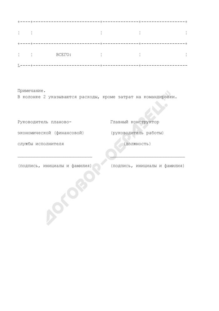 """Расшифровка затрат по статье """"Прочие прямые расходы"""" на работу, выполняемую по договору (приложение к протоколу согласования цены на выполнение научно-исследовательской, опытно-конструкторской работы). Страница 2"""