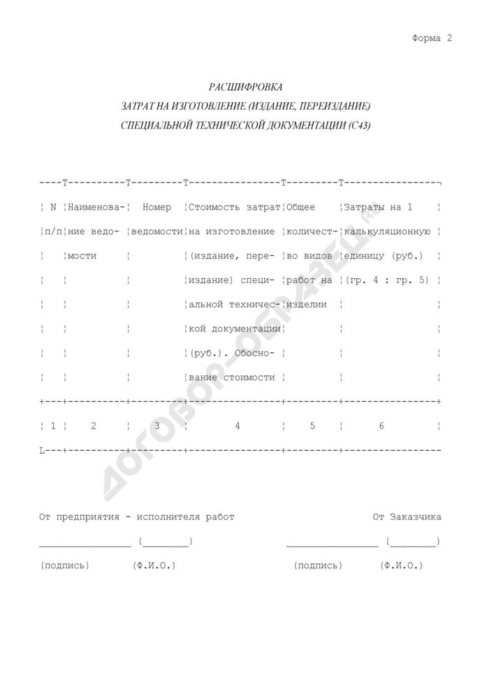 Расшифровка затрат на изготовление (издание, переиздание) специальной технической документации (С43). Форма N 2. Страница 1