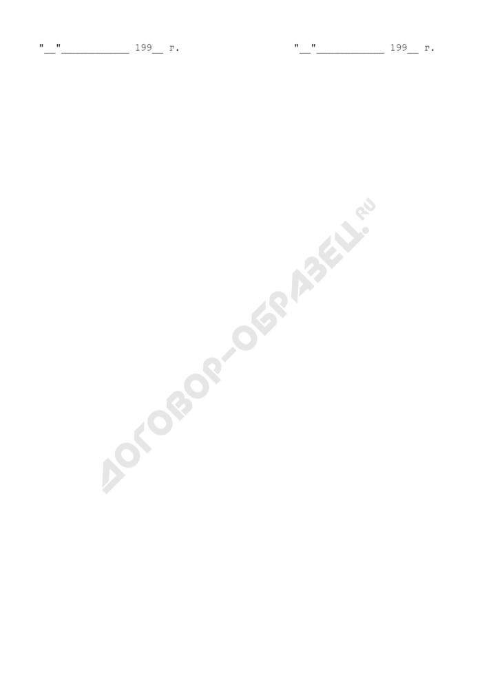 Расшифровка затрат на изготовление (издание, переиздание) специальной технической документации (С43). Форма N 2. Страница 2