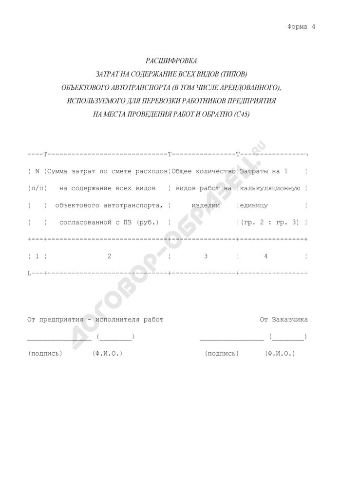 Расшифровка затрат на содержание всех видов (типов) объектового автотранспорта (в том числе арендованного), используемого для перевозки работников предприятия на места проведения работ и обратно (С45). Форма N 4. Страница 1