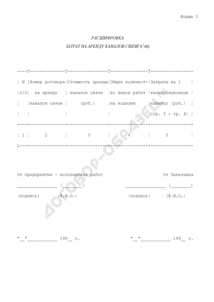 Расшифровка затрат на аренду каналов связи (С46). Форма N 5. Страница 1