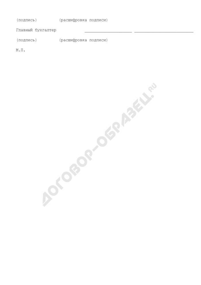 Расшифровка к государственному контракту (договору, соглашению) на поставку товаров, выполнение работ и оказание услуг организацией Московской области. Страница 3