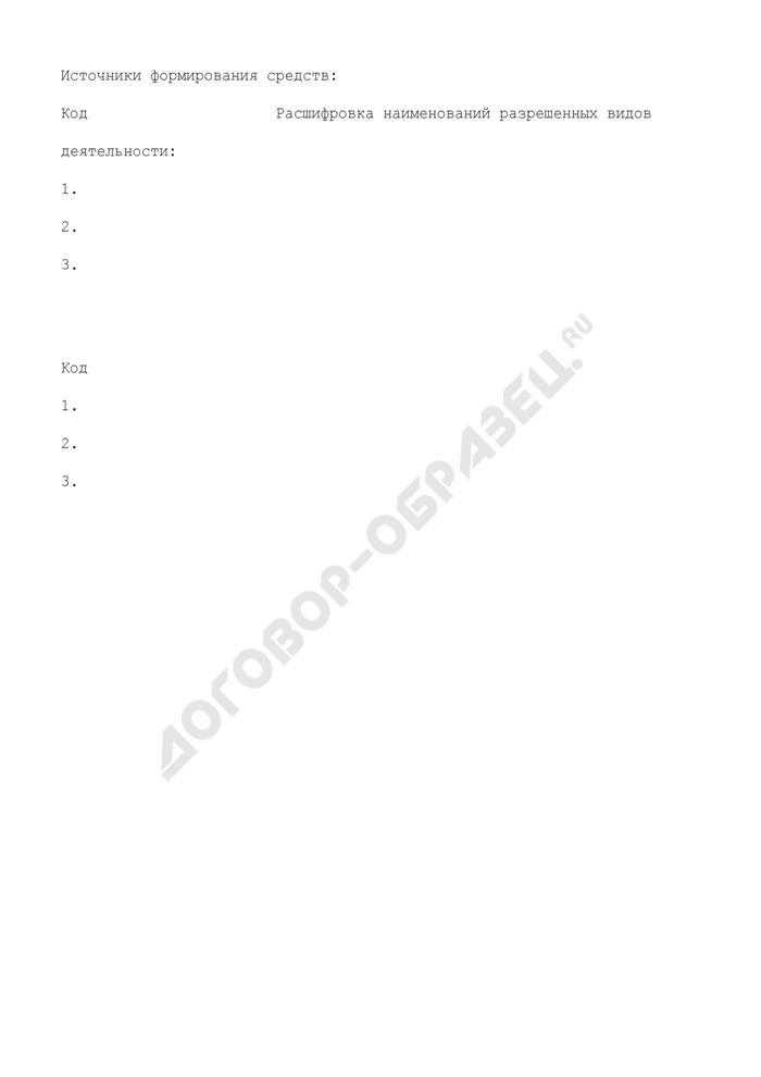 Расшифровка к разрешению (приложение к разрешению на открытие счета по учету средств, полученных от предпринимательской и иной приносящей доход деятельности). Страница 1