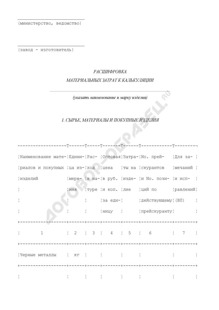 Расшифровка материальных затрат к калькуляции (приложение к форме N 2В). Страница 1