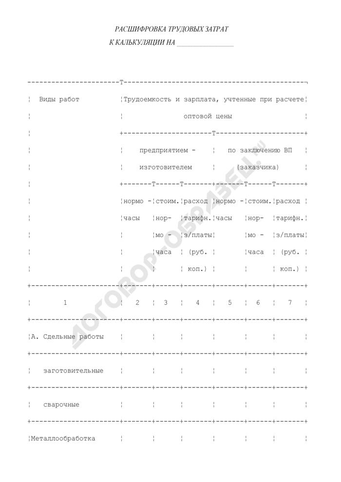 Расшифровка трудовых затрат к калькуляции (приложение к форме N 23). Страница 1
