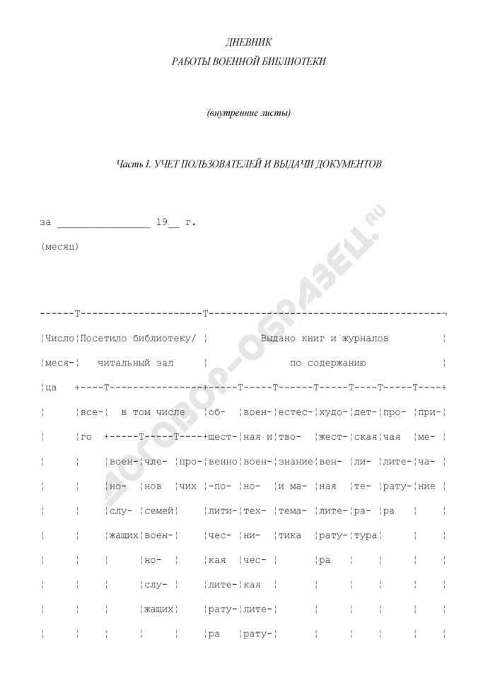 Дневник работы военной библиотеки. Страница 1