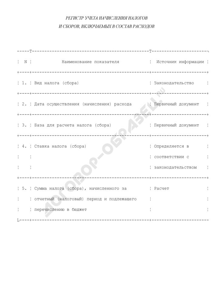 Регистр учета начисления налогов и сборов, включаемых в состав расходов. Страница 1