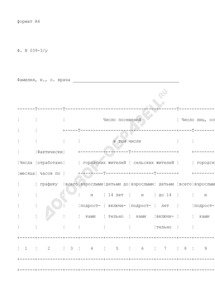 Дневник учета работы врача стоматолога-ортодонта. Форма N 039-3/у. Страница 2