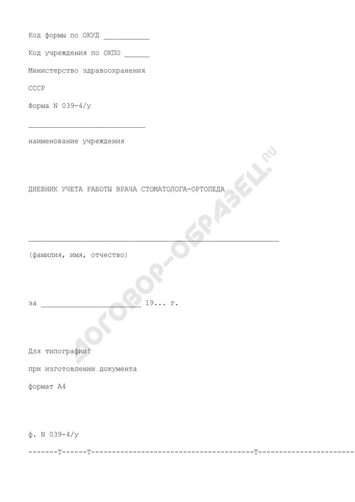 Дневник учета работы врача стоматолога-ортопеда. Форма N 039-4/у. Страница 1