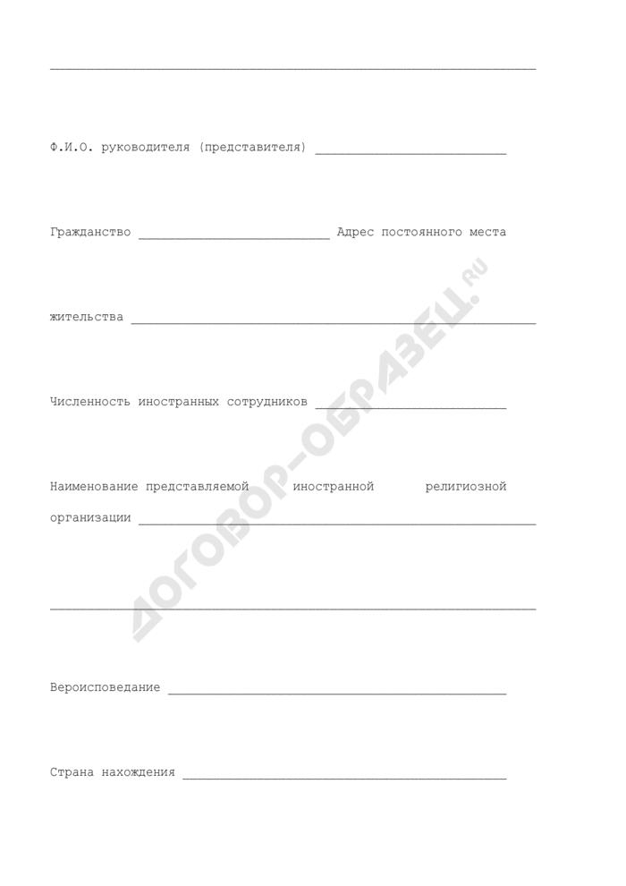 Регистрационная карточка представительства иностранной религиозной организации. Страница 2