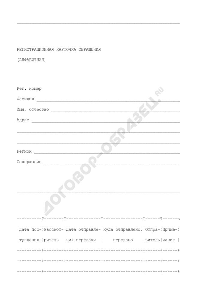 Регистрационная карточка обращения (алфавитная) в Федеральную регистрационную службу. Страница 1