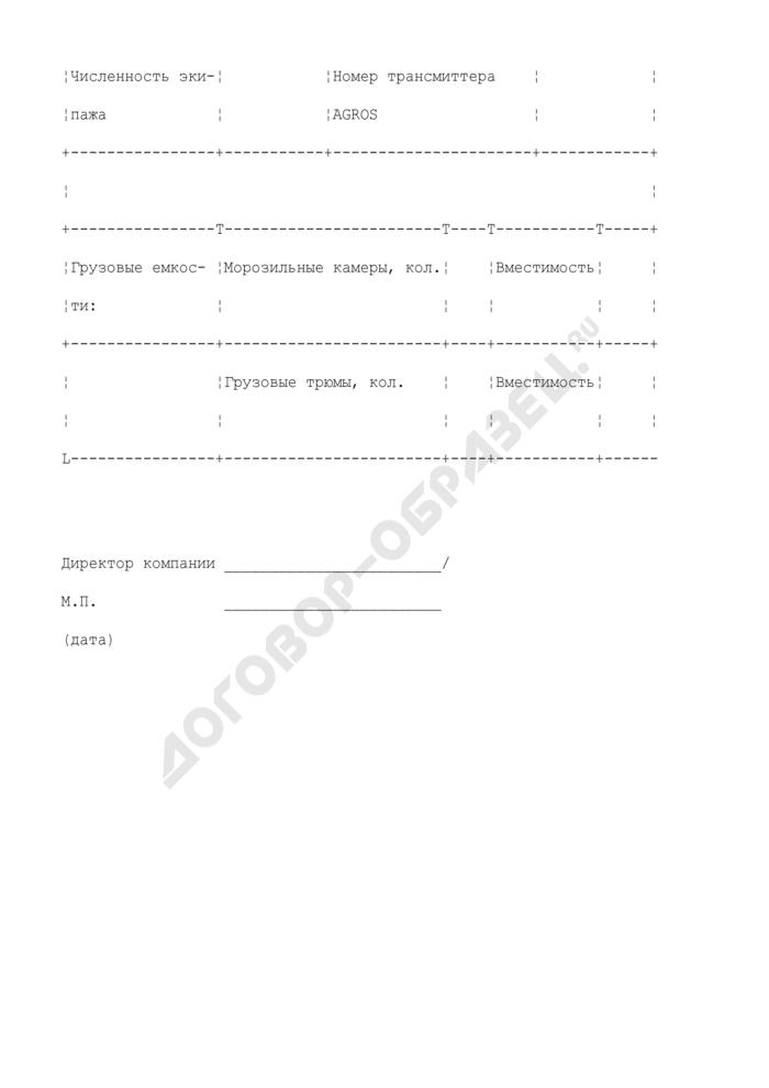 Регистрационная карточка рыболовного судна. Страница 3