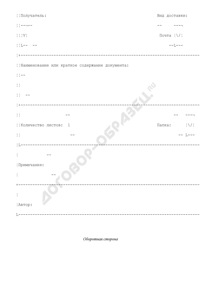 Регистрационная карточка на входящий документ в Федеральном агентстве по техническому регулированию и метрологии. Страница 2