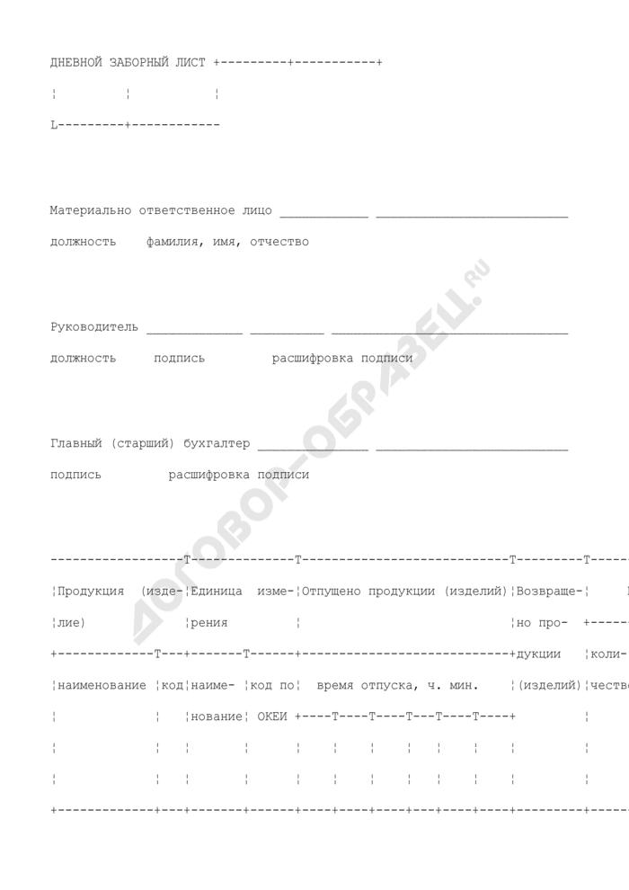 Дневной заборный лист. Унифицированная форма N ОП-6. Страница 2