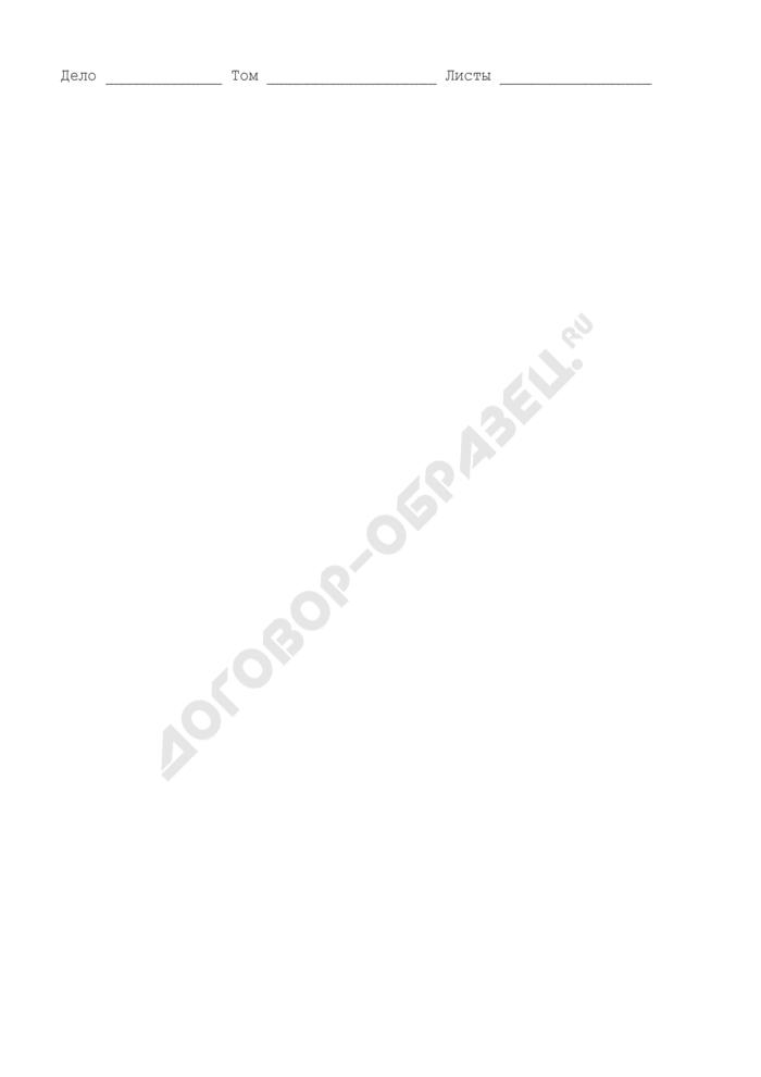 Регистрационно-контрольная карточка учета обращений в структурных подразделениях главной военной прокуратуры, военных прокуратурах окружного и гарнизонного звеньев. Страница 3