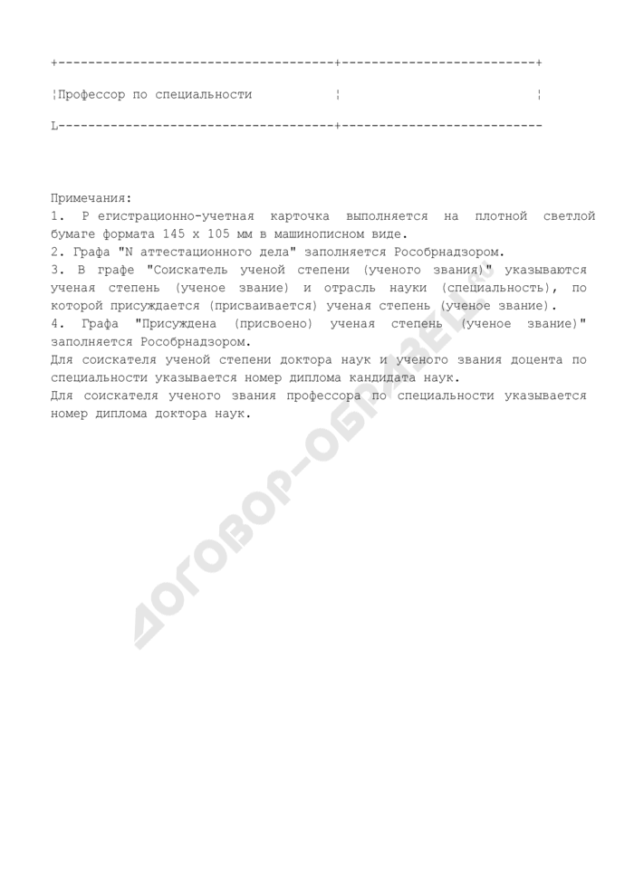 Регистрационно-учетная карточка соискателя ученой степени кандидата (доктора) наук. Страница 2