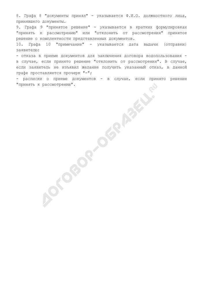 Регистрационно-контрольная форма приема документов для подготовки и подписания договора водопользования (образец). Страница 2