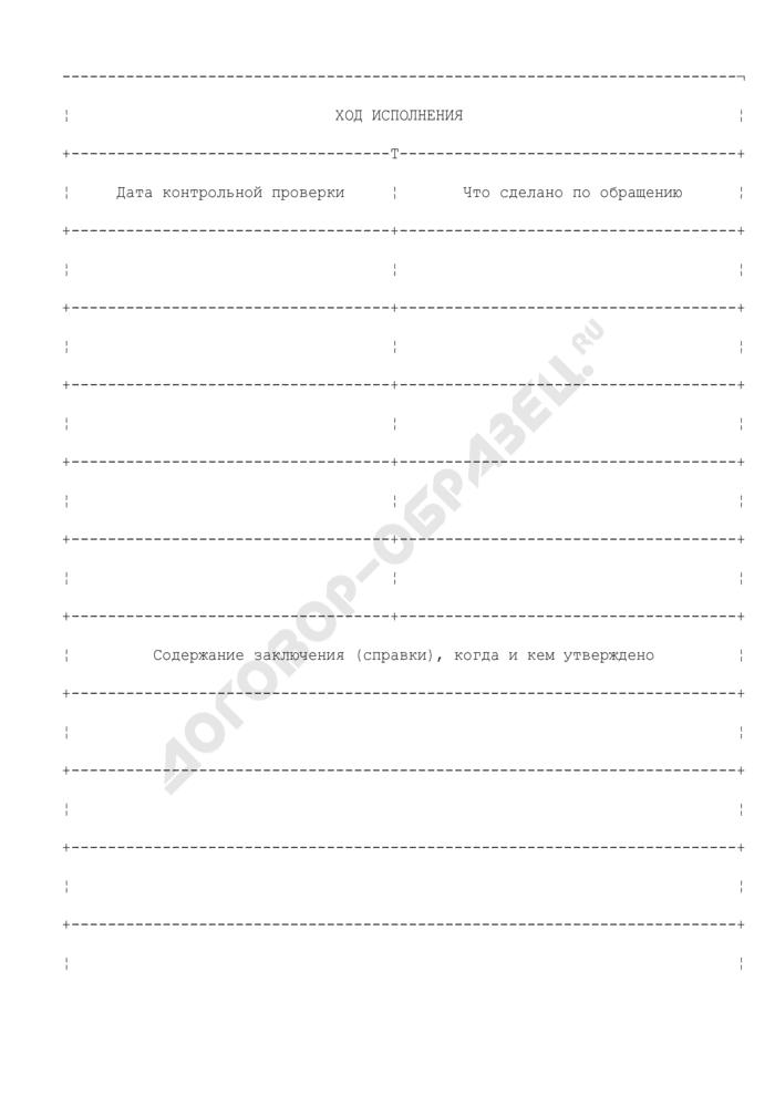 Регистрационно-контрольная карточка обращений граждан в Федеральную службу Российской Федерации по контролю за оборотом наркотиков. Страница 2