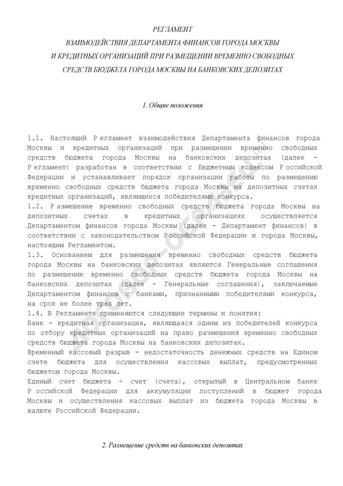Регламент взаимодействия Департамента финансов города Москвы и кредитных организаций при размещении временно свободных средств бюджета города Москвы на банковских депозитах. Страница 1