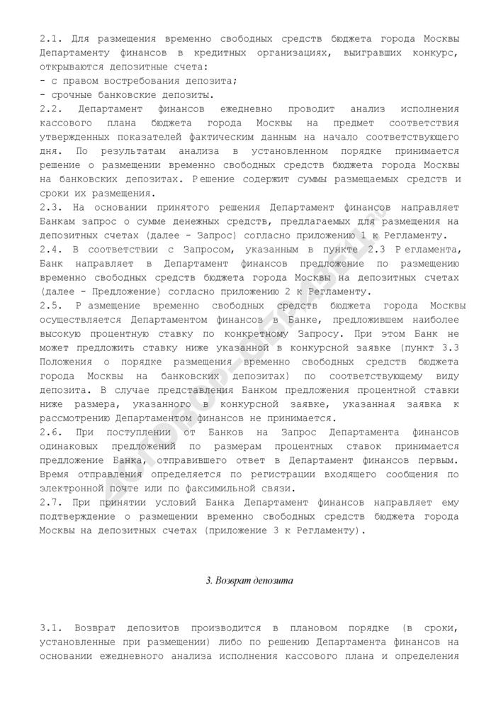 Регламент взаимодействия Департамента финансов города Москвы и кредитных организаций при размещении временно свободных средств бюджета города Москвы на банковских депозитах. Страница 2