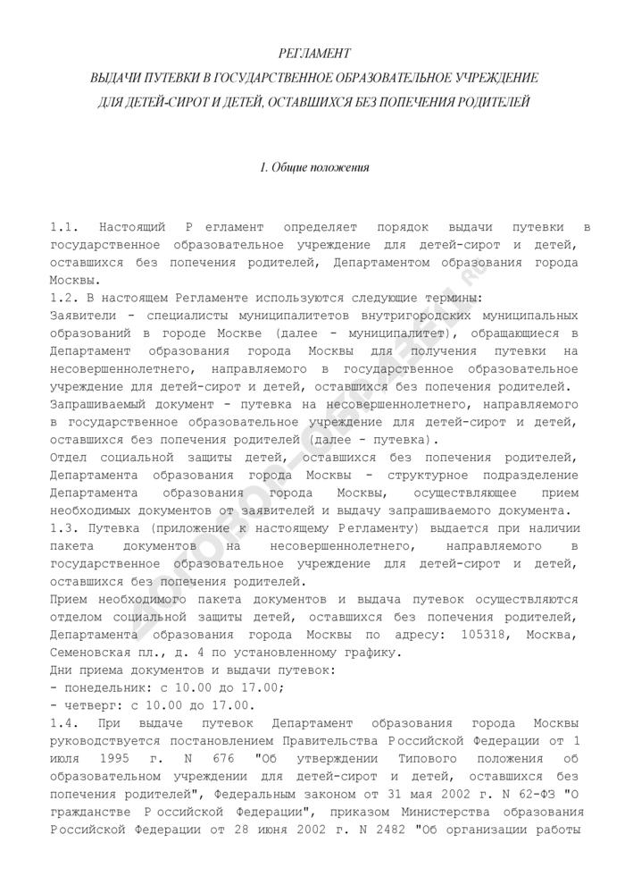 Регламент выдачи путевки в государственное образовательное учреждение для детей-сирот и детей, оставшихся без попечения родителей, Департаментом образования города Москвы. Страница 1
