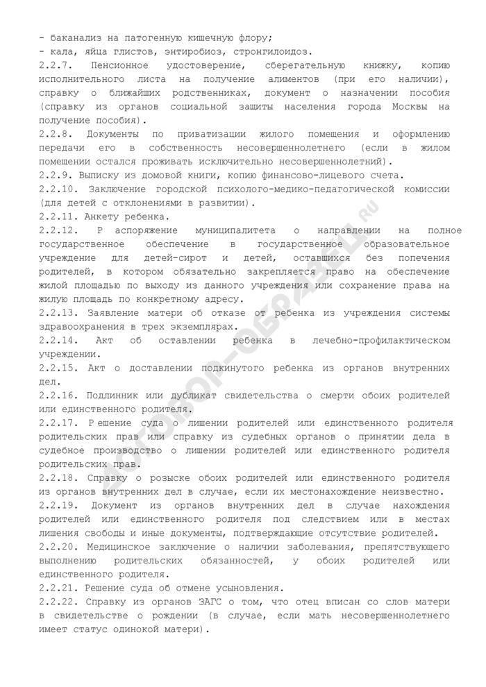Регламент выдачи путевки в государственное образовательное учреждение для детей-сирот и детей, оставшихся без попечения родителей, Департаментом образования города Москвы. Страница 3