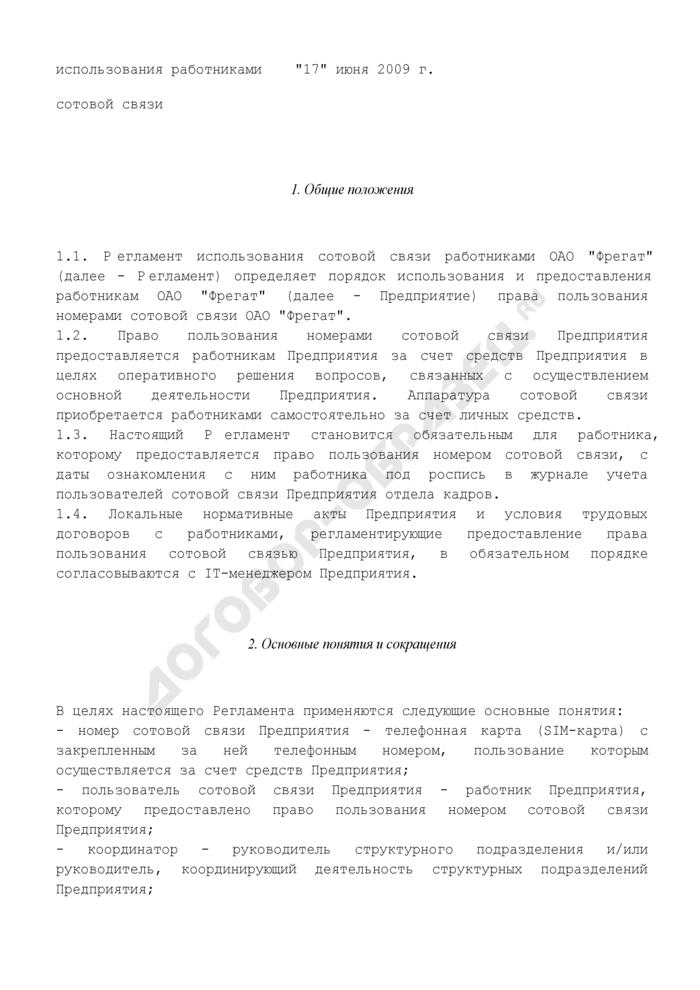 Регламент использования работниками организации сотовой связи (примерный образец). Страница 1