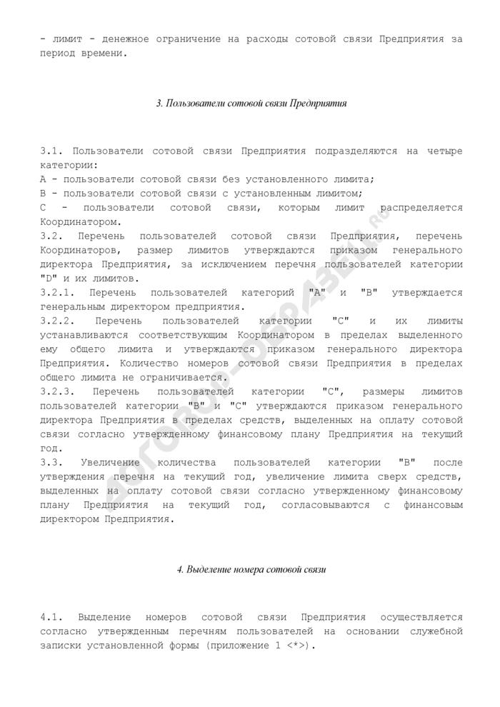 Регламент использования работниками организации сотовой связи (примерный образец). Страница 2