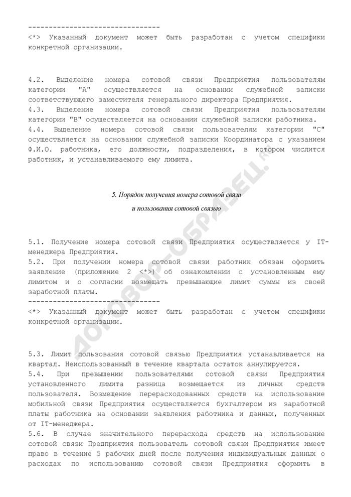 Регламент использования работниками организации сотовой связи (примерный образец). Страница 3