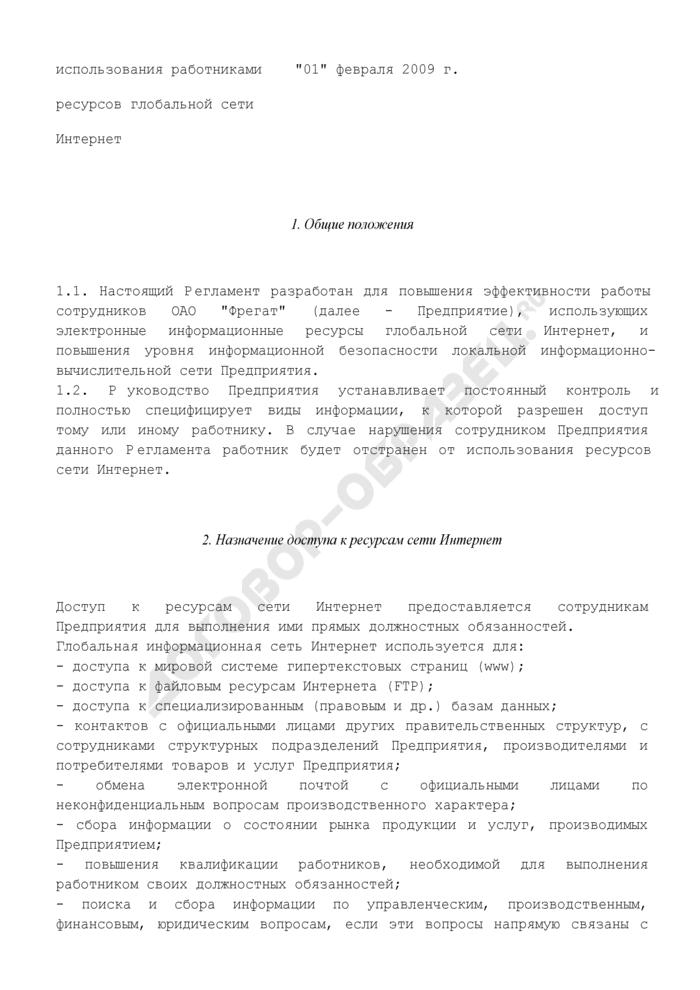 Регламент использования работниками организации ресурсов глобальной сети Интернет (примерный образец). Страница 1