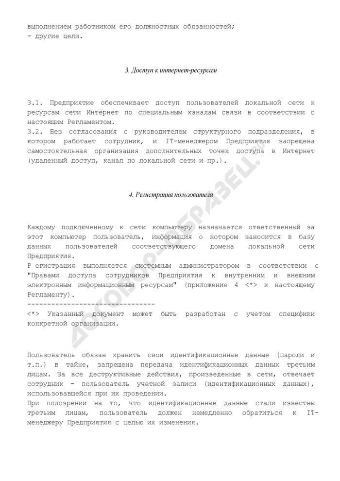 Регламент использования работниками организации ресурсов глобальной сети Интернет (примерный образец). Страница 2