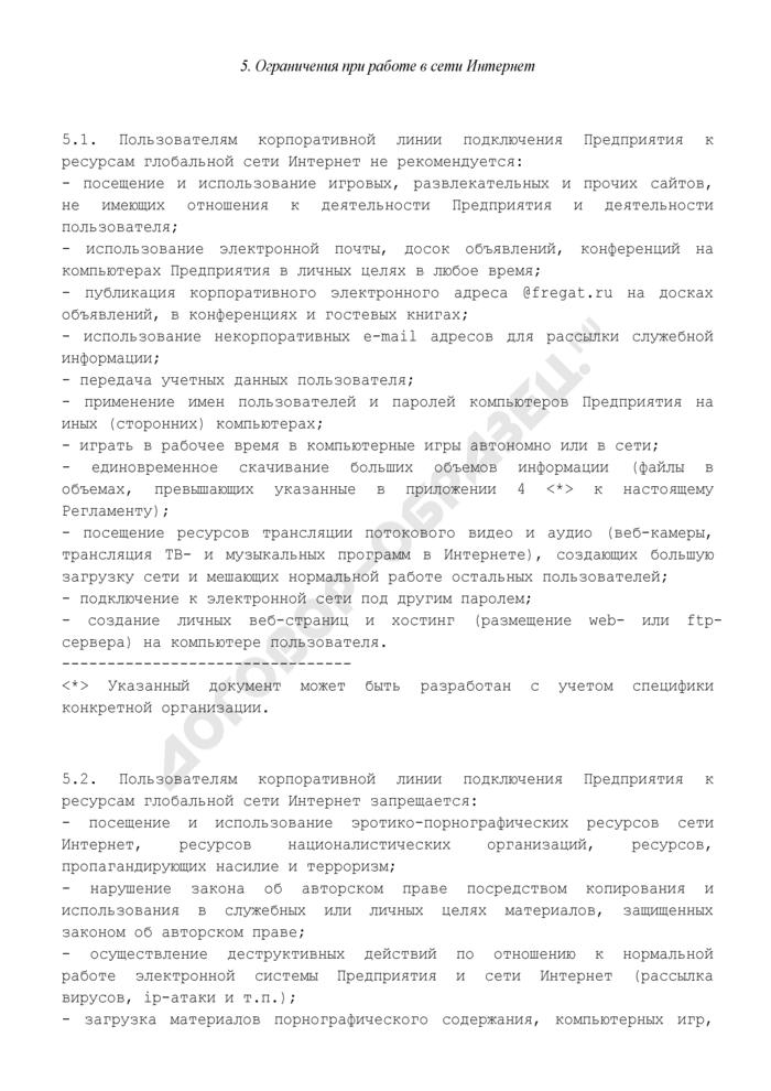 Регламент использования работниками организации ресурсов глобальной сети Интернет (примерный образец). Страница 3