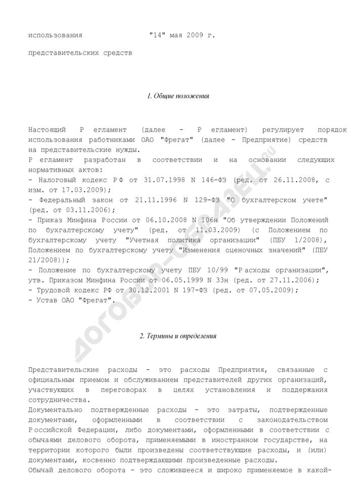Регламент использования работниками организации представительских средств (примерный образец). Страница 1