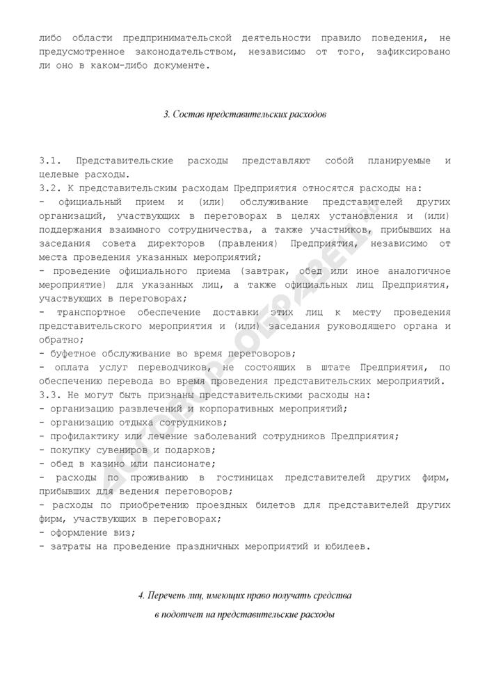 Регламент использования работниками организации представительских средств (примерный образец). Страница 2