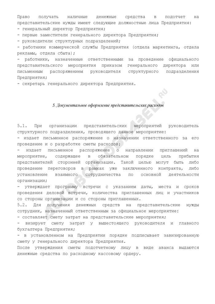 Регламент использования работниками организации представительских средств (примерный образец). Страница 3