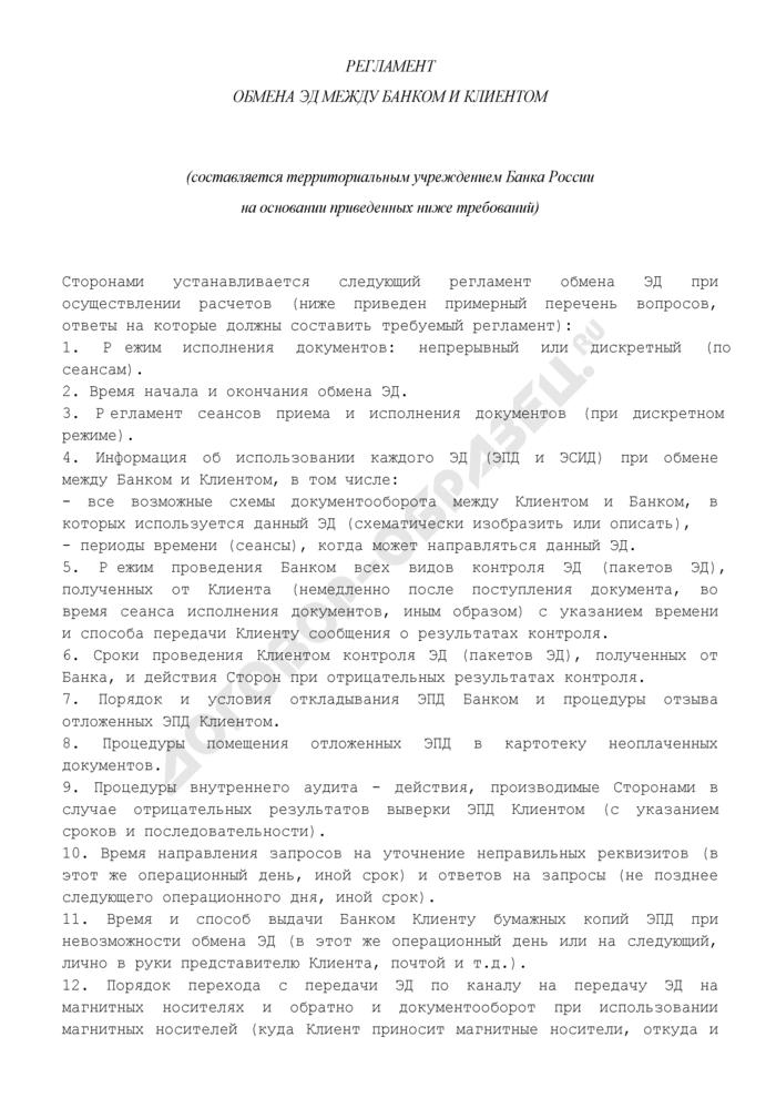 Регламент обмена ЭД между банком и клиентом (приложение к договору об обмене электронными документами при осуществлении расчетов через расчетную сеть Банка России). Страница 1