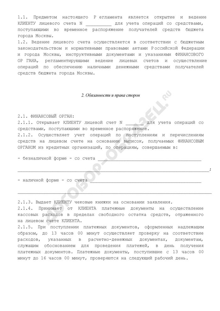 Регламент открытия и ведения лицевого счета для учета операций со средствами, поступающими во временное распоряжение получателей средств бюджета города Москвы. Страница 2