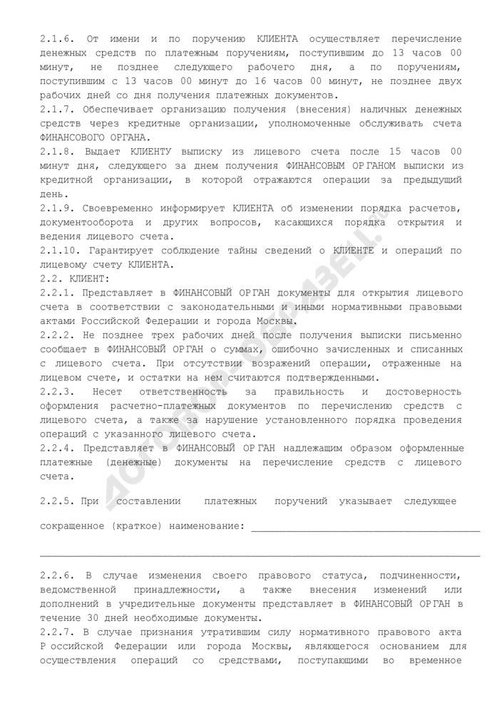 Регламент открытия и ведения лицевого счета для учета операций со средствами, поступающими во временное распоряжение получателей средств бюджета города Москвы. Страница 3