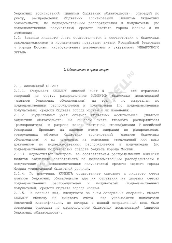 Регламент открытия и ведения лицевого счета главного распорядителя (распорядителя) средств бюджета города Москвы. Страница 2