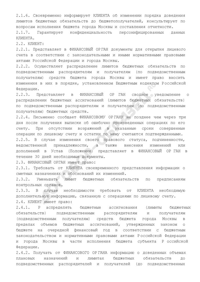 Регламент открытия и ведения лицевого счета главного распорядителя (распорядителя) средств бюджета города Москвы. Страница 3