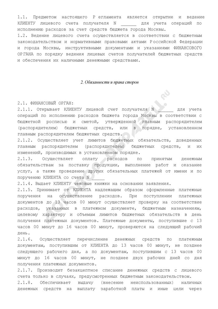 Регламент открытия и ведения лицевого счета получателя средств бюджета города Москвы. Страница 2